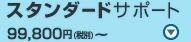 決算申告スタンダードサポート:99,800円(税別)~