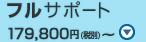 決算申告フルサポート:179,800円(税別)~