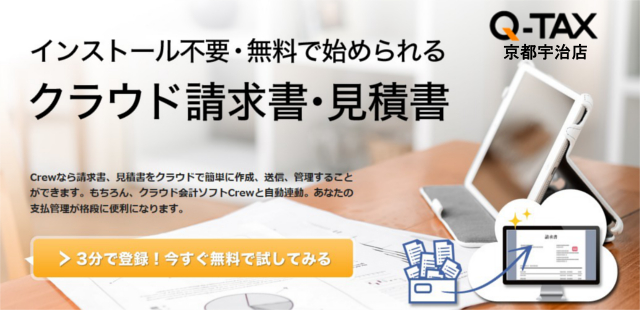seikyu_q